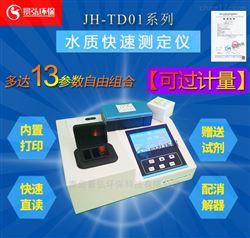JH-TD301游泳池水检测国标选配打印机cod检测