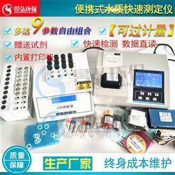 JH-TD301六参数水质检测仪水质测定仪