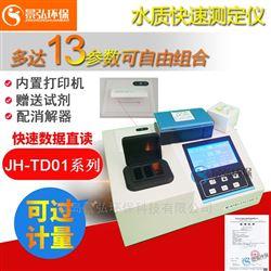 JH-TP201总磷的测定方法国标废水中总磷检测