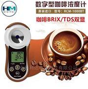 RCM-1000BT韩国HM数显咖啡浓度计