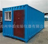 集装箱式养护室标养室