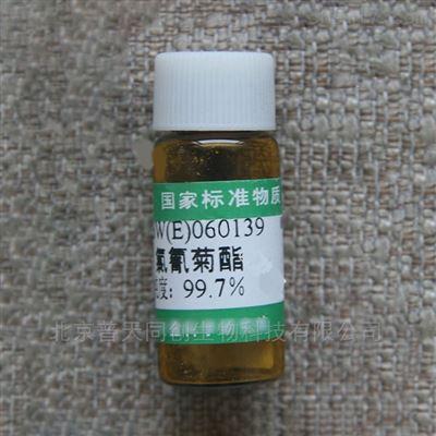 氯氰菊酯农药标准物质—化工