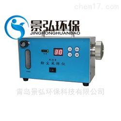 FC-1B型双流量粉尘采样器粉尘检测的使用