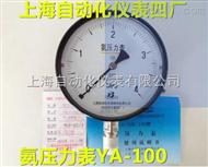 YA-100YA-100氨用压力表0-0.1Mpa