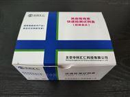 黃曲黴毒素檢測試劑盒