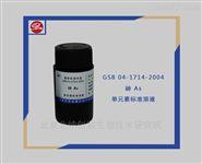 砷标准溶液价格-国家标准样品