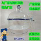 IPC250-3小型真空乾燥器