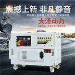 15kw静音柴油发电机美容院备用