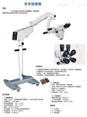 直销眼科手术显微镜
