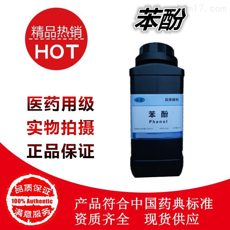 药用级苯酚  石碳酸 符合2015版药典标准苯酚 资质齐全