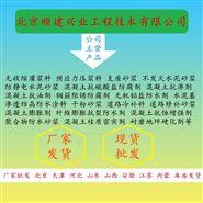 北京抗防导静电不发火砂浆供应厂家