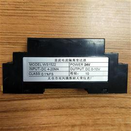 WS1522直流电流信号隔离器
