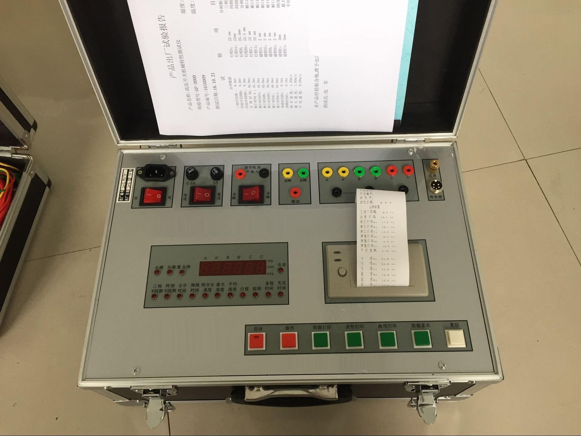 承修承試一級資質斷路器特性測試儀