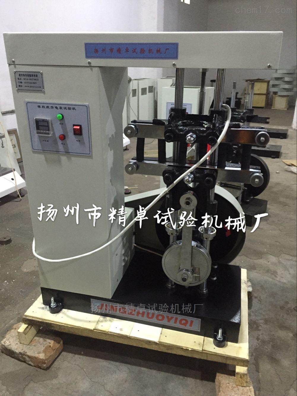 硫化橡胶疲劳试验机