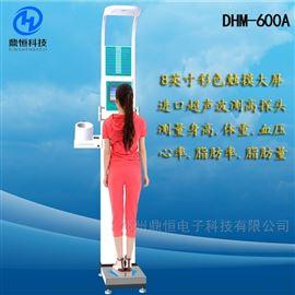 DHM-600A醫用超聲波體檢機