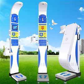 DHM-800Z可折叠健康一体机