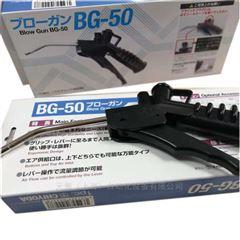 日本CHIYODA千代田吹尘枪BG-50原装正品