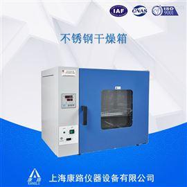 上海智能干燥箱DHG-9070A