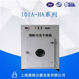 101A-1HA强制对流干燥箱