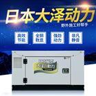 电喷省油20kw柴油发电机大泽动力