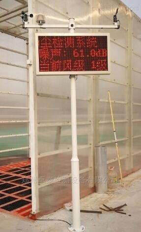 郑州扬尘监测仪河南郑州在线检测仪PM2.5+PM10