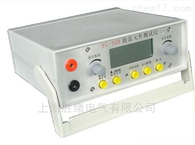 FC-2G优质防雷元件测试仪