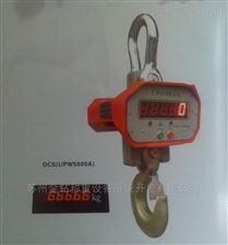 ocs-x-10吨电子吊秤现货