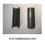 730C專用釘礦用氣動錨網連扣機C型專用釘
