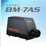 BM-7ASBM-7AS色度亮度计提升测定速度恩慈