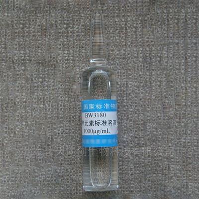 硫单元素溶液标准物质—环境监测