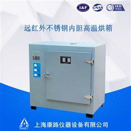 不锈钢高温烘箱8401A-4