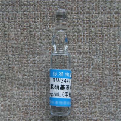五氯硝基苯溶液标准物质—环境监测
