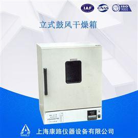 DHG-9240A上海立式干燥箱|智能立式鼓风干燥箱