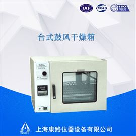 DHG-9123A智能台式鼓风干燥箱|台式干燥箱