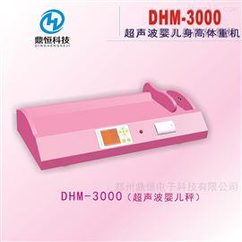 DHM-3000鼎恒牌輕巧智能型精密嬰兒體檢儀