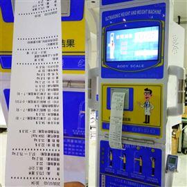DHM-800Z便攜式超聲波自動測量一體式體檢機