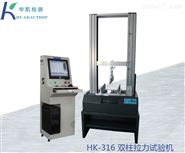 高精度金属材料拉力试验机