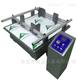 模拟运输纸箱振动试验机