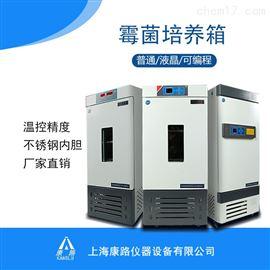 MJX-100BF霉菌培养箱