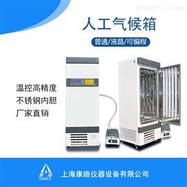 MGC-450HP人工气候箱|大型人工气候试验箱