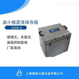 ZJSW-A血小板振荡保存箱手提式血小板保存箱