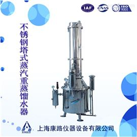 TZ50不锈钢塔式蒸汽重蒸馏水器