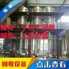 回收二手薄膜蒸发器