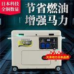 TO7600ET风冷6kw静音柴油发电机