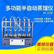 MX-100型多功能蒸餾儀(半自動蒸餾器)