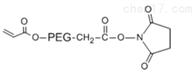 修饰蛋白质Acryloyl-PEG-NHS丙烯酰聚乙二醇活性酯