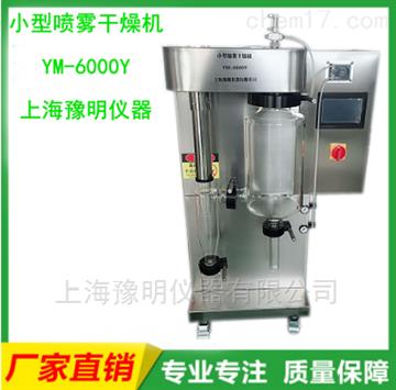 YM-6000Y实验室喷雾干燥机厂家