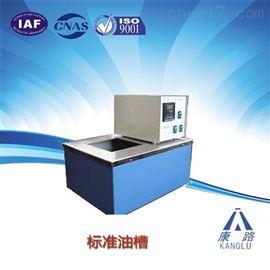 LS-6030恒温标准油槽|台式恒温油槽