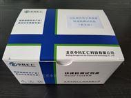 记忆缺失性贝类素荧光定量检测试剂盒