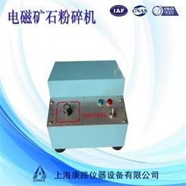DF-4电磁矿石粉碎机|矿石粉碎机